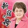 新宿の母の占いアプリ