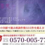 電話占い紫苑公式